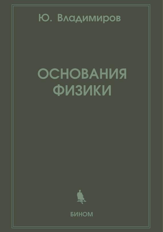 Обложка книги Основания физики, автор Владимиров, Ю. С.