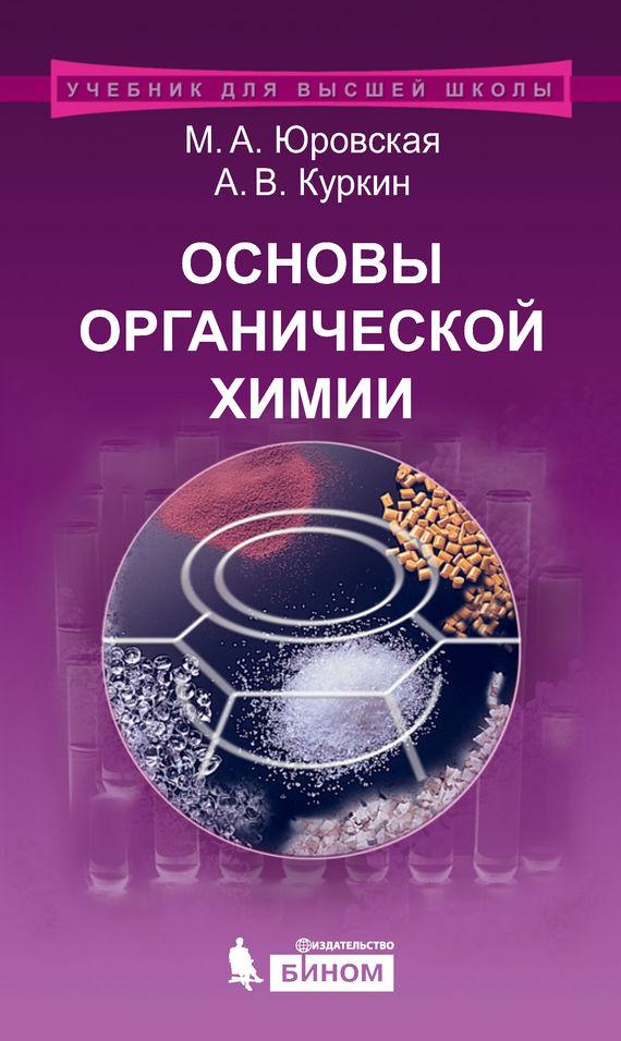 Основы органической химии. Учебное пособие