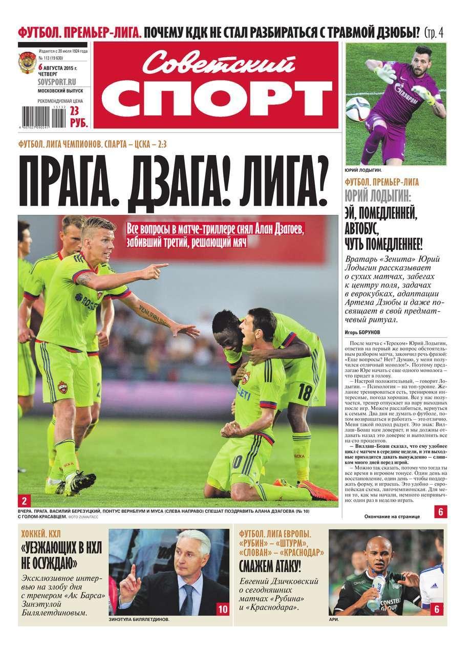 Советский спорт 113-2015