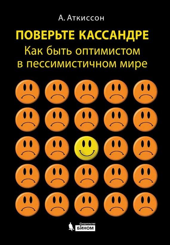 Алан Аткиссон Поверьте Кассандре. Как быть оптимистом в пессимистичном мире что можно на кассандре