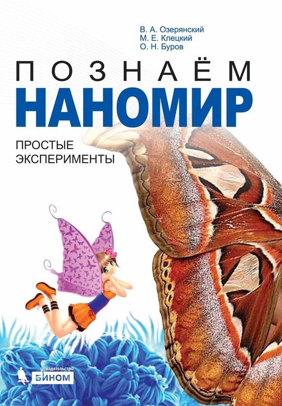 В. А. Озерянский бесплатно