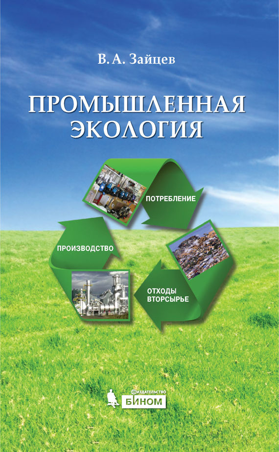 В. А. Зайцев Промышленная экология. Учебное пособие зайцев в а промышленная экология учебное пособие