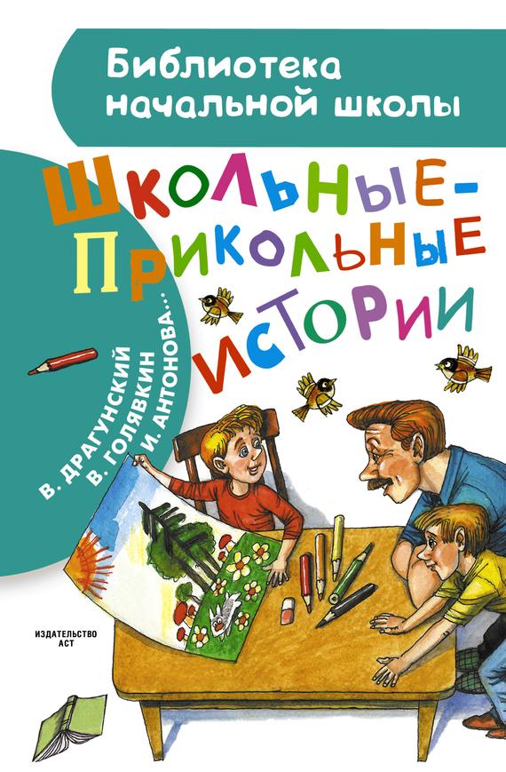 Виктор Драгунский Школьные-прикольные истории (сборник) прикольные футболки