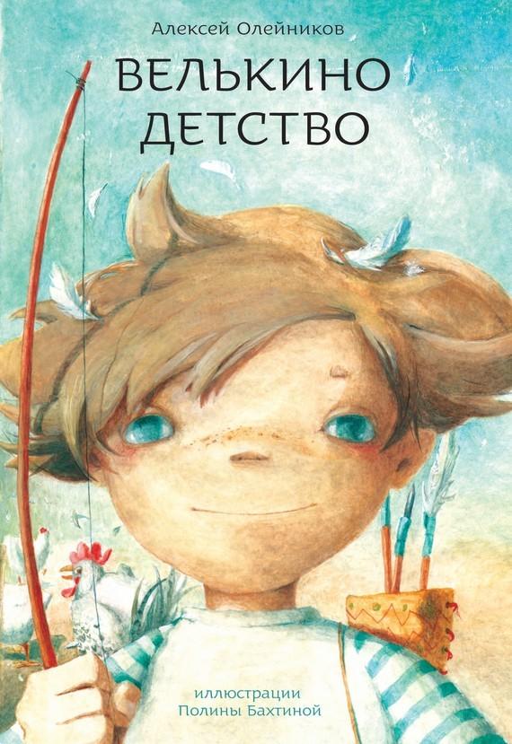 Алексей Олейников Велькино детство