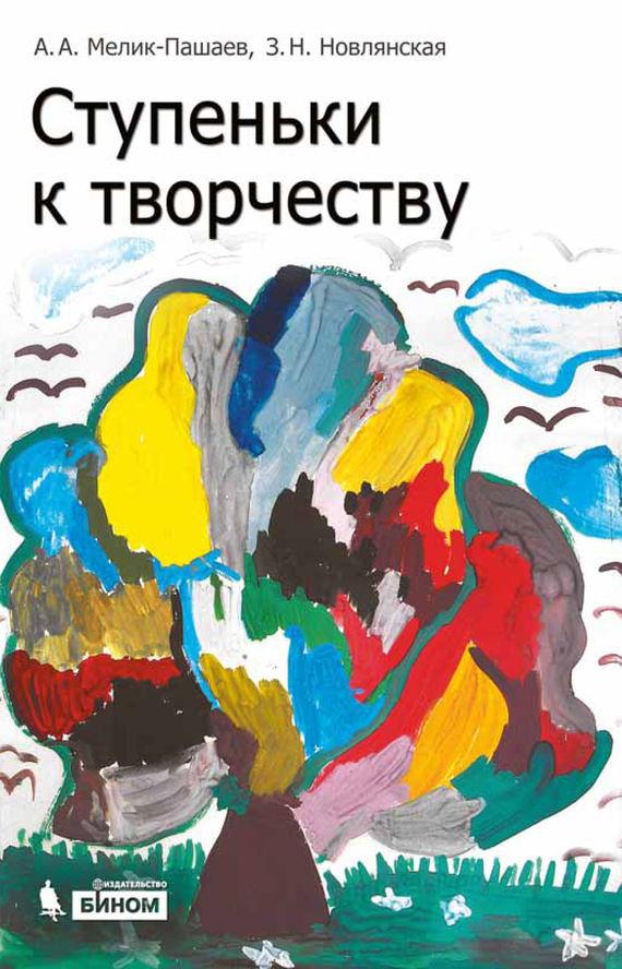 З. Н. Новлянская