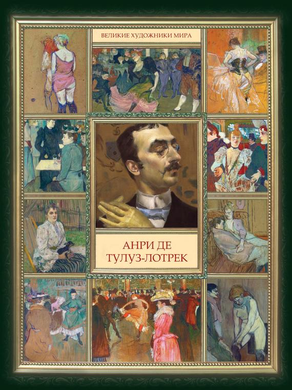 Обложка книги Анри де Тулуз-Лотрек, автор Отсутствует