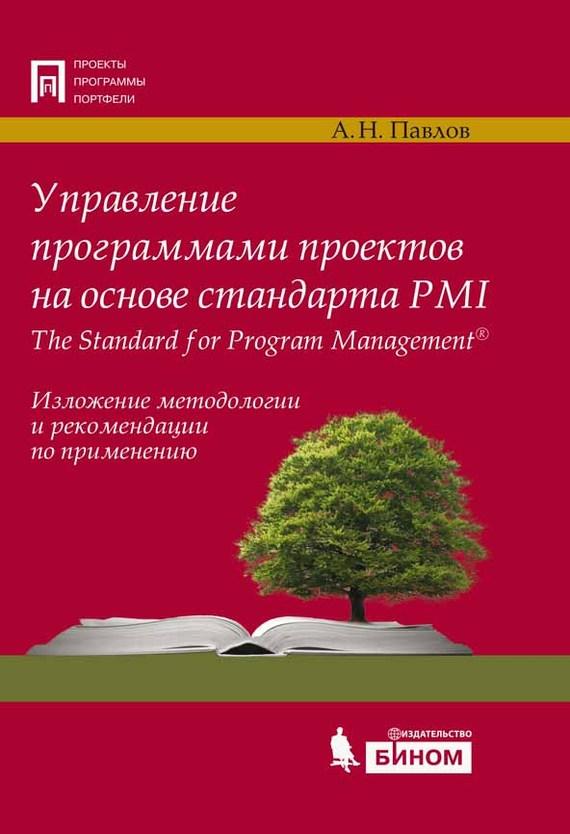 А. Н. Павлов Управление программами проектов на основе стандарта PMI The Standard for Program Management. Изложение методологии и рекомендации по применению