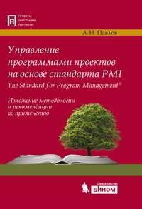 Павлов, А. Н.  - Управление программами проектов на основе стандарта PMI The Standard for Program Management. Изложение методологии и рекомендации по применению