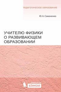 Самоненко, Ю. А.  - Учителю физики о развивающем образовании