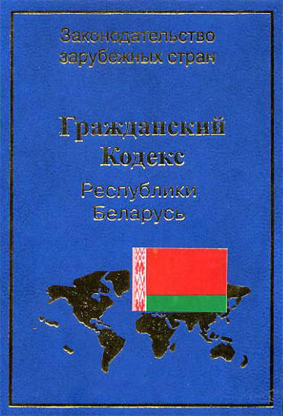 Отсутствует Гражданский кодекс Республики Беларусь