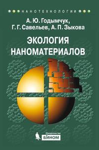Годымчук, А. Ю.  - Экология наноматериалов