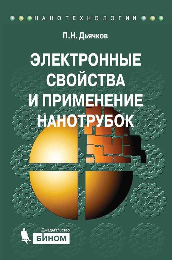 захватывающий сюжет в книге П. Н. Дьячков