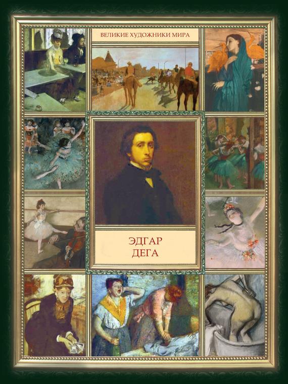 Отсутствует Эдгар Дега самин д к 100 великих художников 12