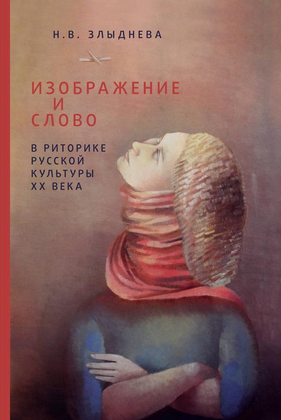Изображение и слово в риторике русской культуры ХХ века случается спокойно и размеренно