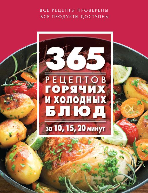 Скачать 365 рецептов горячих и холодных блюд. За 10, 15, 20 минут бесплатно Автор не указан