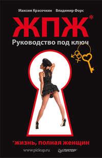 Красочкин, Максим  - Жизнь, полная женщин. Руководство под ключ