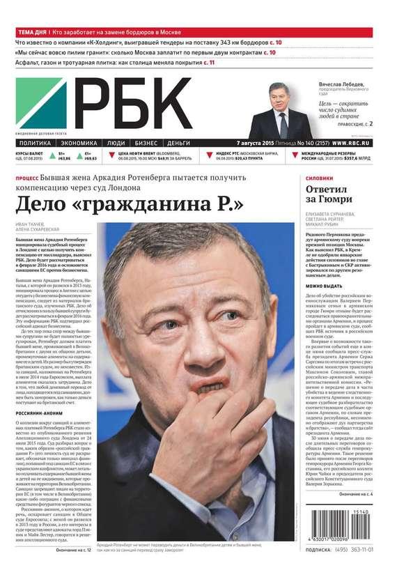 Книга Ежедневная деловая газета РБК 77