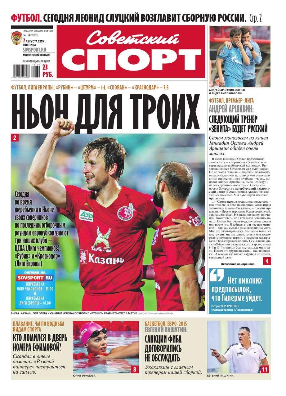 Советский спорт 114-2015