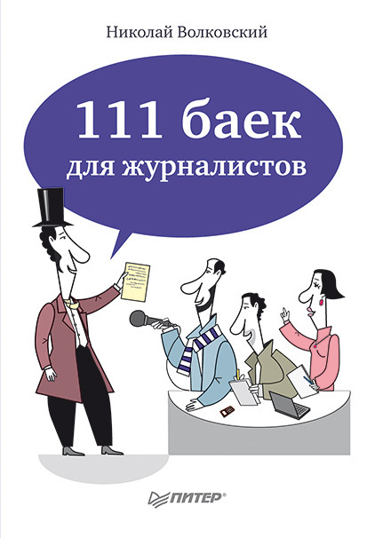 Николай Волковский 111 баек для журналистов цена 2017