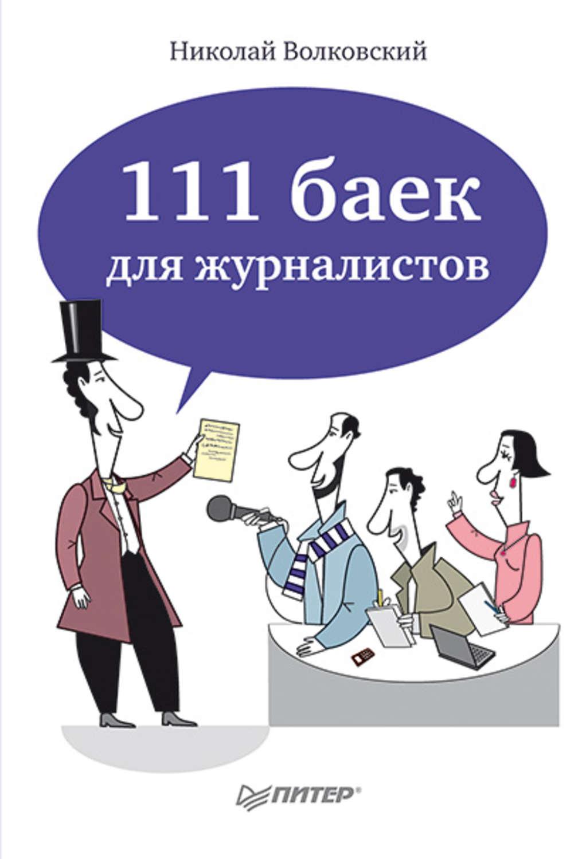 Скачать книгу 111 баек для журналистов