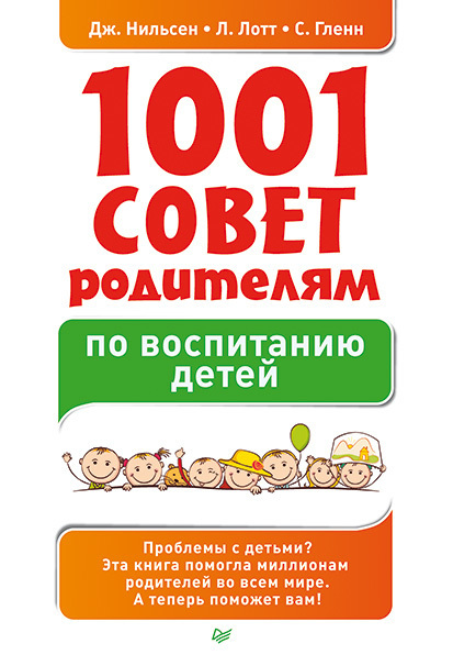 Линн Лотт 1001 совет родителям по воспитанию детей  1001 совет по обустройству компьютера cd