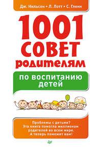 Лотт, Линн  - 1001 совет родителям по воспитанию детей