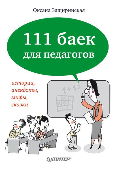 яркий рассказ в книге О. В. Защиринская
