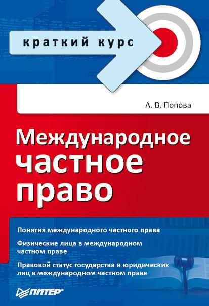 Анна Попова Международное частное право попова а международное частное право