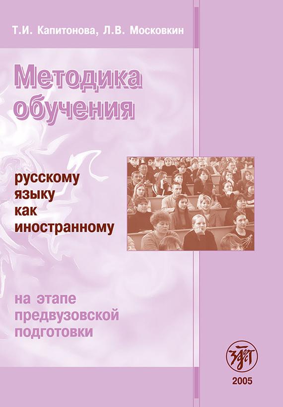 Методика обучения русскому языку как иностранному на этапе предвузовской подготовки от ЛитРес