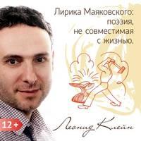 Клейн, Леонид  - Лирика Маяковского: поэзия, не совместимая с жизнью