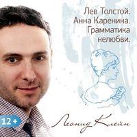 Клейн, Леонид  - Лев Толстой. Анна Каренина. Грамматика нелюбви