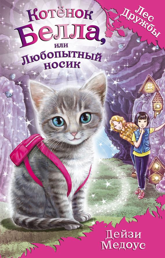 Дейзи Медоус Котёнок Белла, или Любопытный носик эксмо книга котёнок белла или любопытный носик дейзи медоус
