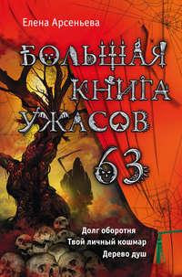 Арсеньева, Елена  - Большая книга ужасов – 63 (сборник)