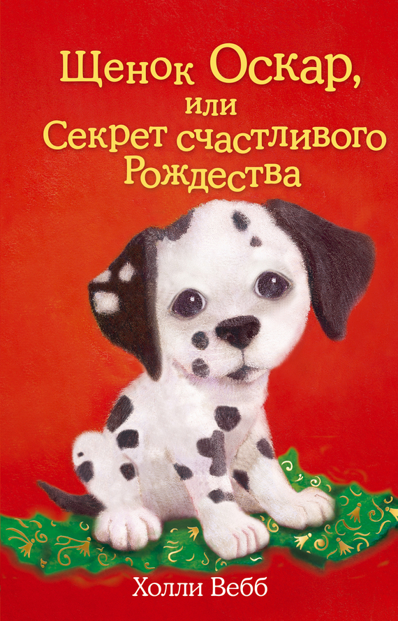 Холли Вебб - Щенок Оскар, или Секрет счастливого Рождества