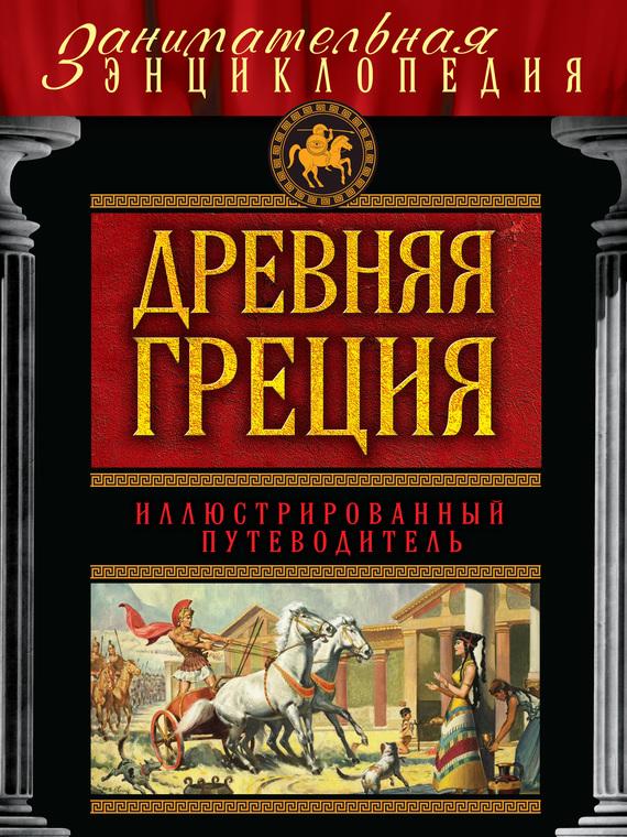 Древняя Греция. Иллюстрированный путеводитель происходит романтически и возвышенно