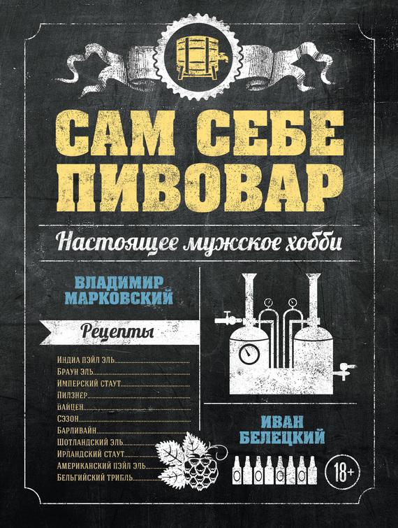 Владимир Марковский Сам себе пивовар солод чешский для пива
