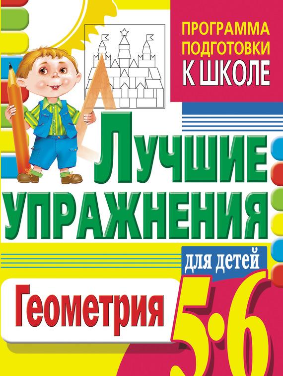 С. Е. Гаврина Геометрия. Лучшие упражнения для детей 5-6 лет тренируем пальчики пособие для детей 5 6 лет