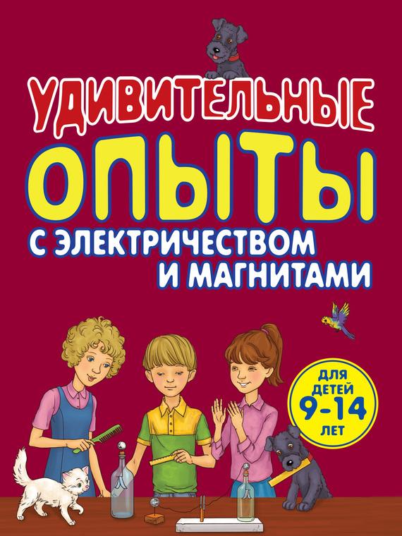 Артем Проневский Удивительные опыты с электричеством и магнитами