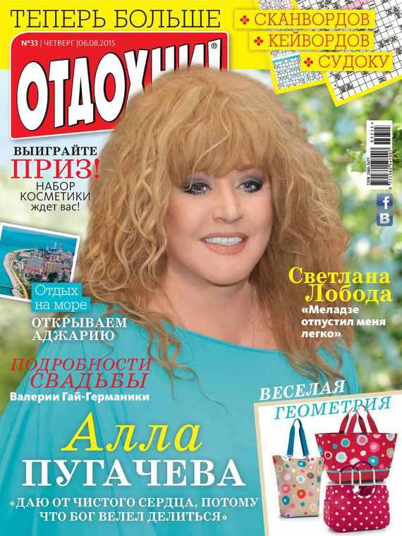 ИД «Бурда» Журнал «Отдохни!» №33/2015 ид бурда журнал новый дом 06 2015