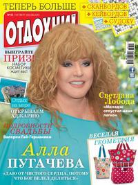 «Бурда», ИД  - Журнал «Отдохни!» №33/2015