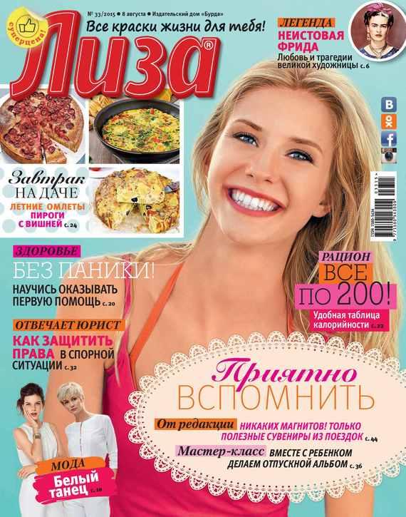 Журнал «Лиза» №33/2015