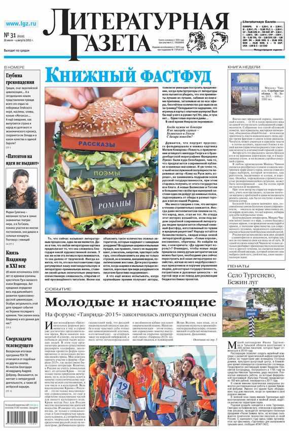 Литературная газета №31 (6519) 2015