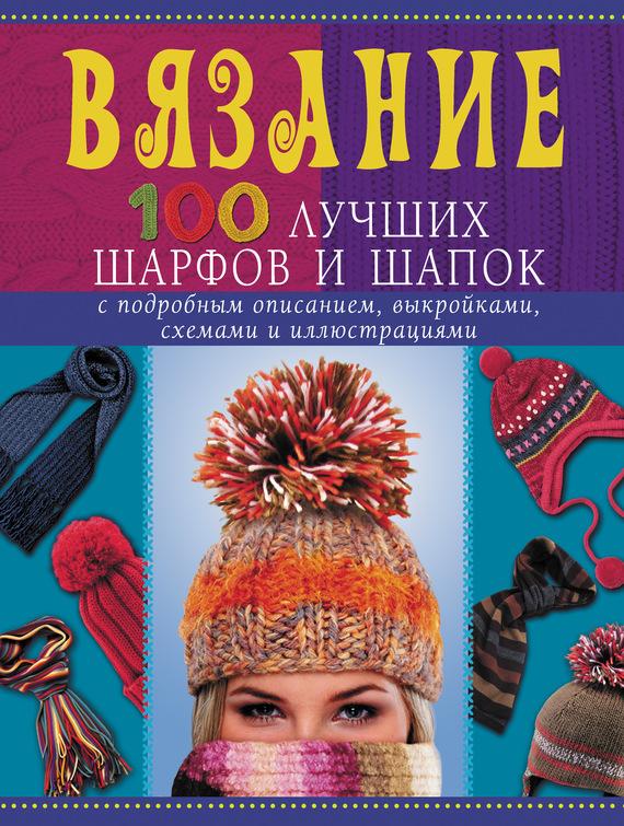 Вязание. 100 лучших шарфов и шапок происходит романтически и возвышенно