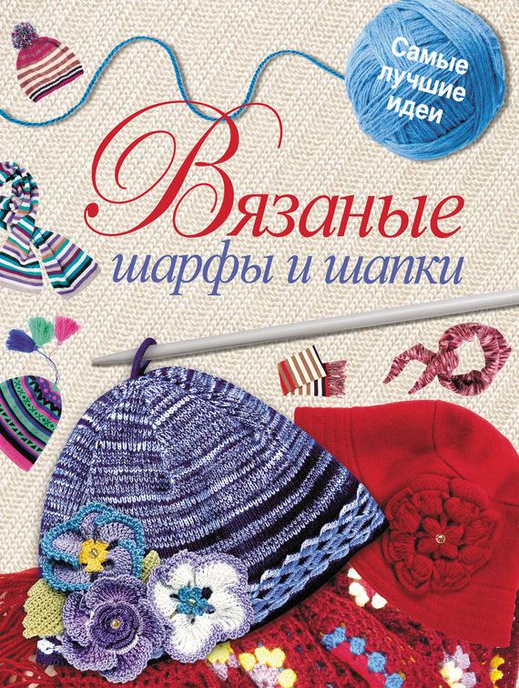 Светлана Михайловна Жук Вязаные шарфы и шапки