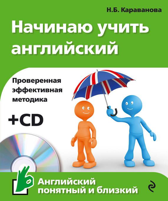 Н. Б. Караванова Начинаю учить английский караванова н эффективный английский для русских экспресс курс cd