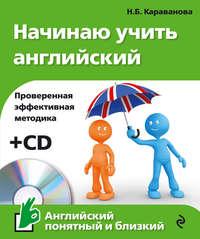Караванова, Н. Б.  - Начинаю учить английский