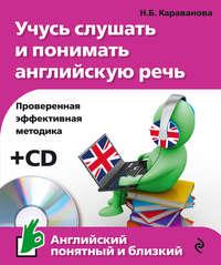 Караванова, Н. Б.  - Учусь слушать и понимать английскую речь