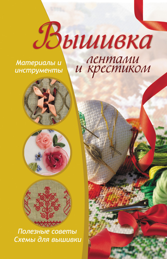 Светлана Михайловна Жук Вышивка лентами и крестиком светлана михайловна жук вяжем для детей