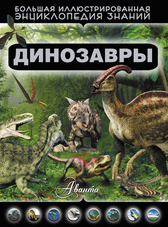 Е. О. Хомич Динозавры диляра тасбулатова у кого в россии больше
