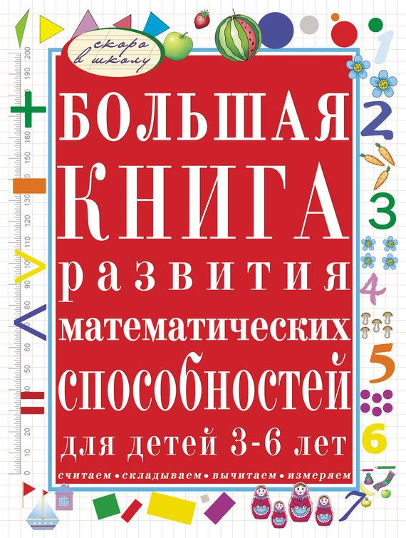 С. Е. Гаврина Большая книга развития математических способностей для детей 3-6 лет. Считаем, складываем, вычитаем, измеряем гаврина с большая книга тестов 5 6 лет page 3